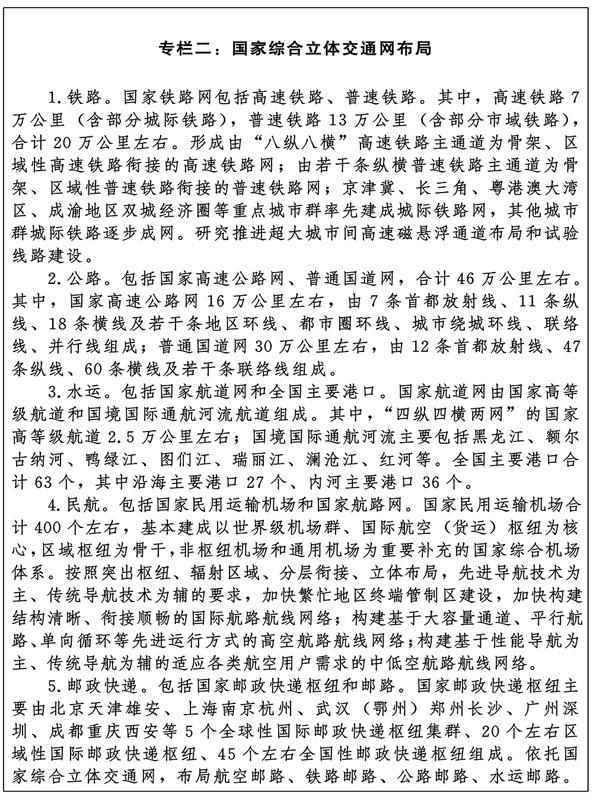 中共中央 国务院印发国家综合立体交通网规划纲要插图(2)
