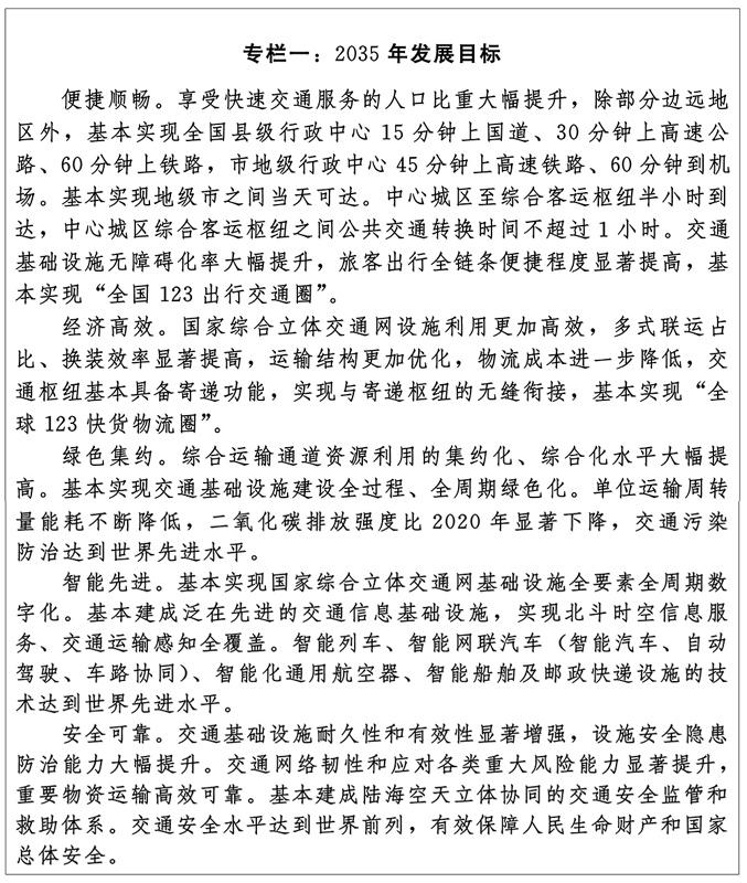 中共中央 国务院印发国家综合立体交通网规划纲要插图