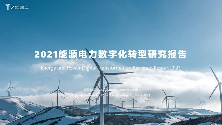 2021能源电力数字化转型研究报告插图(1)