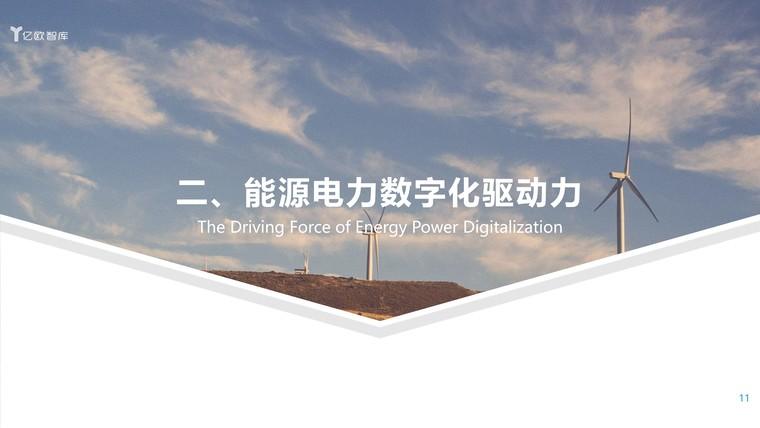 2021能源电力数字化转型研究报告插图(11)