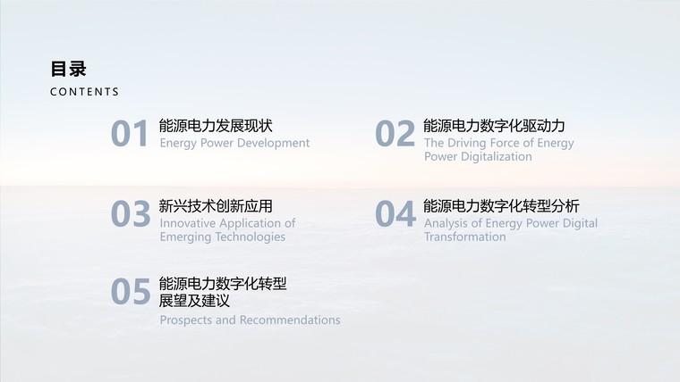 2021能源电力数字化转型研究报告插图(2)
