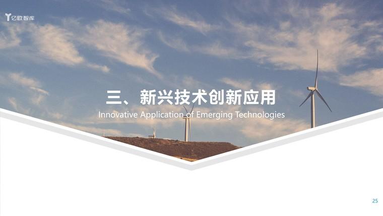 2021能源电力数字化转型研究报告插图(25)