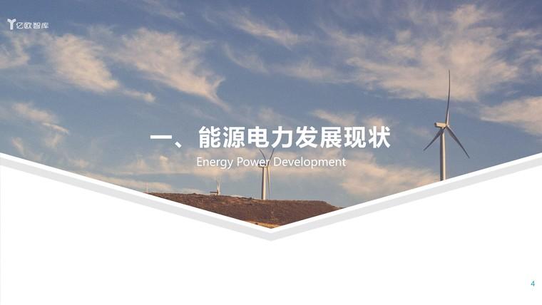2021能源电力数字化转型研究报告插图(4)