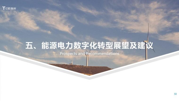 2021能源电力数字化转型研究报告插图(58)
