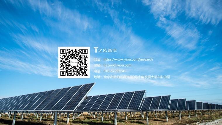2021能源电力数字化转型研究报告插图(66)