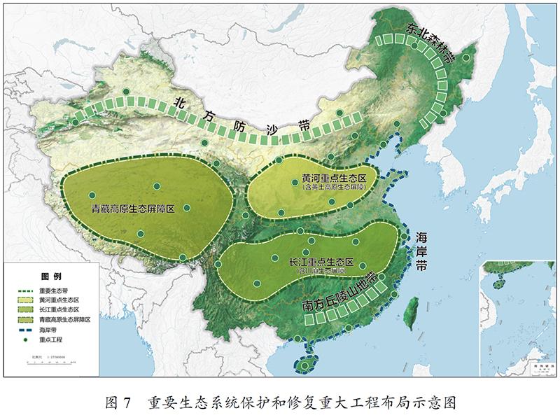 中华人民共和国国民经济和社会发展第十四个五年规划和2035年远景目标纲要插图(20)
